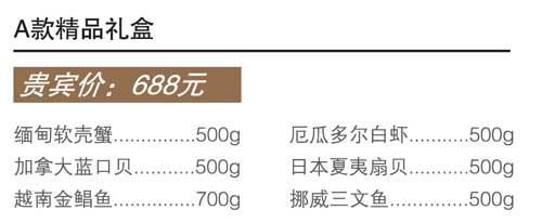 皇港世家A款精品礼盒688元内置