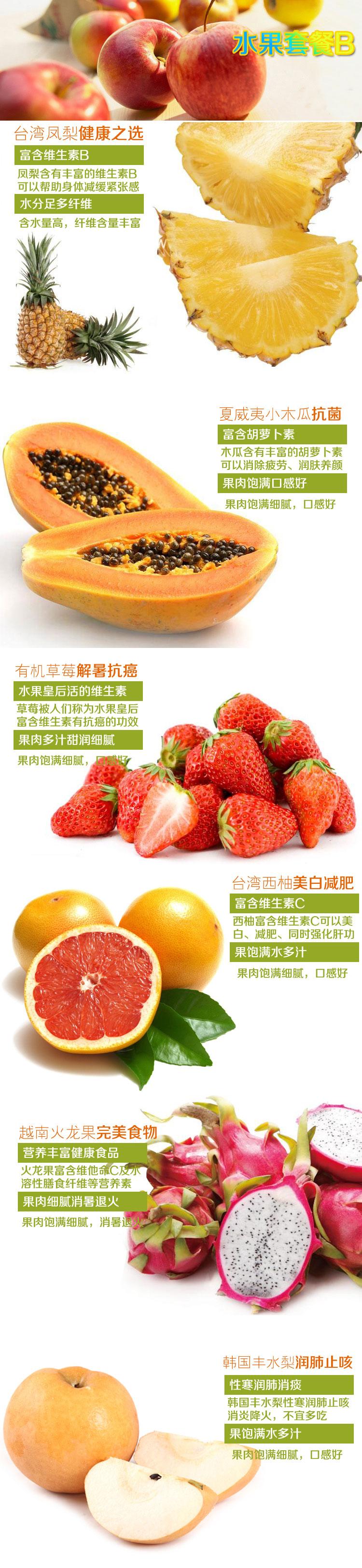 水果B副本_01